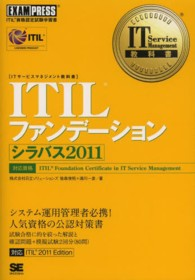 ITILファンデ-ションシラバス2011 - ITIL資格認定試験学習書 IT service management教科書