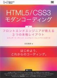HTML5/CSS3モダンコ-ディング - フロントエンドエンジニアが教える3つの本格レイアウ WEB Engineer's Books