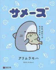 サメ-ズ クロフネDELUXE