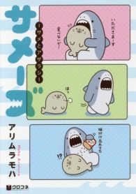 サメ-ズ - -サメとアザラシ- クロフネDELUXE
