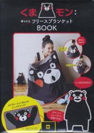 くまモン着られるフリ-スブランケットBOOK [バラエティ]
