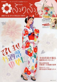ふりふ2013 YUKATA COLLECTION e-mook
