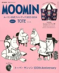 MOOMIN <style 1>  - ム-ミン公式ファンブック2013-2014 e-mook TOTE