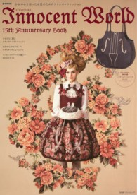 Innocent World 15th Anniversary Book e-mook