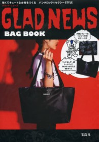 GLAD NEWS BAG BOOK [バラエティ]