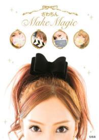 ざわちんMake Magic