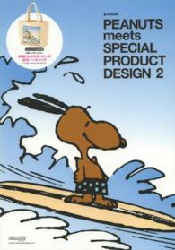 PEANUTS meets SPECIAL PRODUCT DESIGN <2>  e-mook