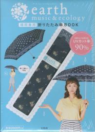 earth music&ecology晴雨兼用折りたたみ傘BOOK [バラエティ]
