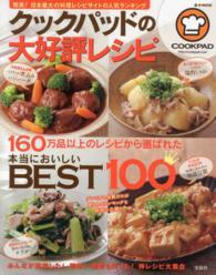 クックパッドの大好評レシピ - 本当においしいBEST100 e-mook