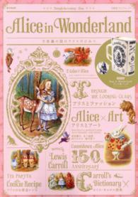 不思議の国のアリスのひみつ - Alice in Wonderland e-mook