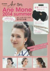 Ane Mone 2014 summer e-mook