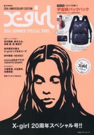 X-girl 2014 SUMMER SPECIAL BOOK e-mook
