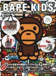 BAPE KIDS 2014 AUTUMN/WINTER COLLECTION - by a bathing ape e-mook