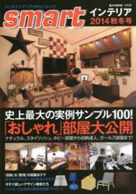 smartインテリア <2014秋冬号>  e-mook 史上最大の実例サンプル100!「おしゃれ」部屋大公開!