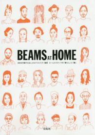 BEAMS AT HOME - 日本を代表するおしゃれクリエイタ-集団ビ-ムススタ