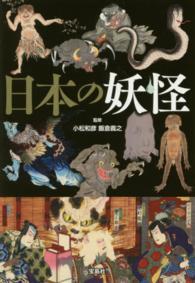 日本の妖怪 宝島sugoi文庫