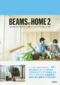 BEAMS AT HOME <2>  - 日本を代表するおしゃれクリエイタ-集団ビ-ムススタ