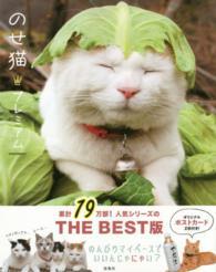 のせ猫・プレミアム