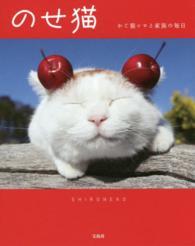 のせ猫 かご猫シロと家族の毎日