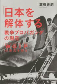 「日本を解体する」戦争プロパガンダの現在 - WGIPの源流を探る