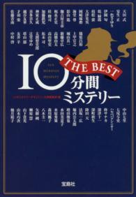 10分間ミステリ-THE BEST 宝島社文庫