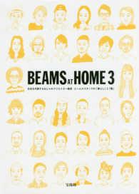 BEAMS AT HOME <3>  - 日本を代表するおしゃれクリエイタ-集団ビ-ムススタ