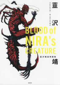 BLOOD of NIRA's CREATURE - 韮沢靖追悼画集