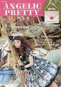 ANGELIC PRETTY IN PARIS PHOTO BOOK e-MOOK