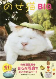 のせ猫・BIG