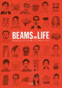 BEAMS ON LIFE - 日本を代表するおしゃれクリエイタ-集団ビ-ムス「日