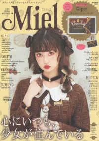 Miel - クラシック&スウィ-トスタイルマガジン e-MOOK 心にいつも、少女が住んでいる