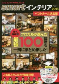 smartインテリア <2018>  - ベストル-ム決定版 e-mook プロたちが選んだ最強100部屋を一冊にまとめました!