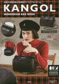 KANGOL MONOGRAM BAG BOOK [バラエティ]