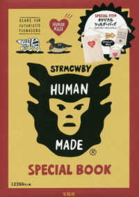 HUMAN MADE SPECIAL BOOK - HUMAN MADE ORIGINAL SHOUL [バラエティ]
