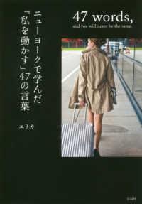 ニュ-ヨ-クで学んだ「私を動かす」47の言葉 宝島社文庫