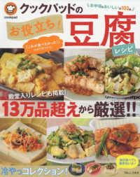 クックパッドのお役立ち!豆腐レシピ - 13万品超えから厳選!! TJ MOOK