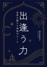 出逢う力 - 世界を動かす神秘のル-ル 宝島社文庫