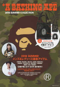 A BATHING APE 2018 SUMMER COLLECTION e-MOOK 宝島社ブランドムック