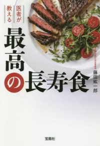 医者が教える最高の長寿食 宝島SUGOI文庫