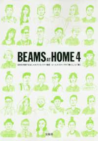 BEAMS AT HOME <4>  - 日本を代表するおしゃれクリエイタ-集団ビ-ムススタ