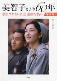 美智子さまの60年 - 皇室スタイル全史素敵な装い完全版