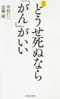 どうせ死ぬなら「がん」がいい 宝島社新書 (新版)