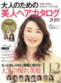 大人のための美人ヘアカタログ <2019>  - 40代・50代のほめられヘアNo.1誌 e-MOOK