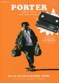 PORTER PERFECT BOOK PORTER/TANKER 35th A e-MOOK 宝島社ブランドムック