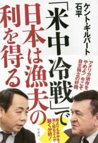「米中冷戦」で日本は漁夫の利を得る