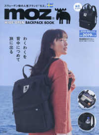 moz WIDE-OPEN BACKPACK BOOK [バラエティ]