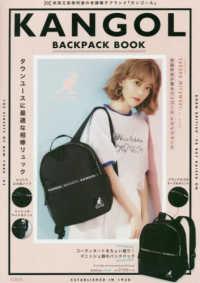 KANGOL BACKPACK BOOK [バラエティ]