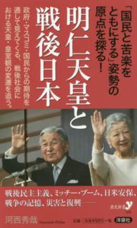 アキヒト天皇と戦後日本