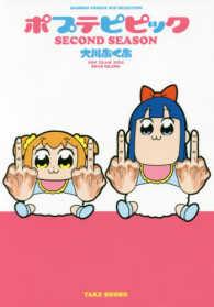 ポプテピピックSECOND SEASON バンブ-コミックス WINセレクション