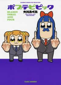 ポプテピピックSEASON THREE AND FOUR バンブ-コミックス WINセレクション